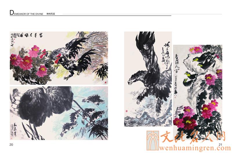 (《神州》杂志201905上旬,总第416期)莫逆之交----大写意画家祝连明